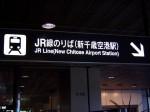 アクセス(JR)03