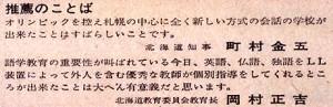 当時の北海道知事、教育長から推薦のことばをもらう