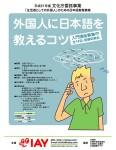 文化庁ポスター